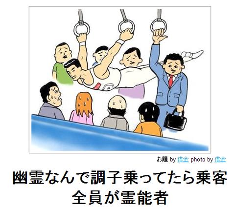 幽霊なんで調子乗ってたら乗客全員が霊能者