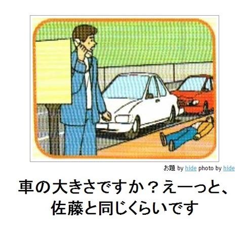 車の大きさですか?えーっと、佐藤と同じくらいです