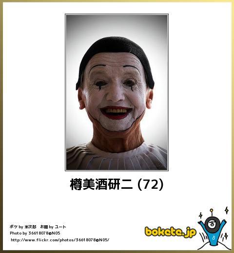 樽美酒研二 (72)