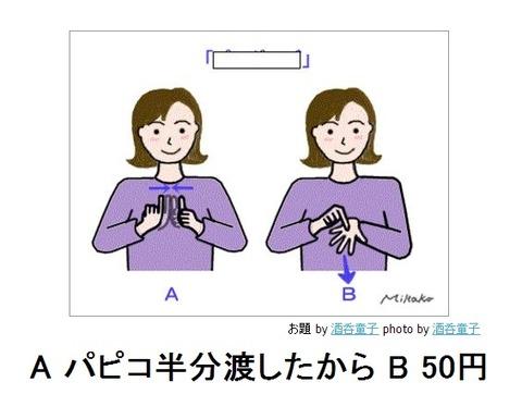 A パピコ半分渡したから B 50円
