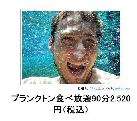 プランクトン食べ放題90分2,520円(税込)