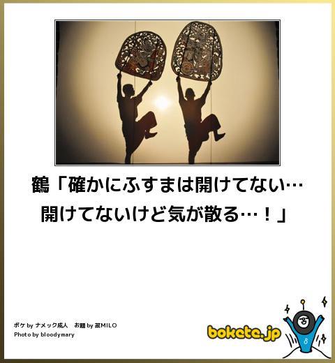鶴「確かにふすまは開けてない…開けてないけど気が散る…!