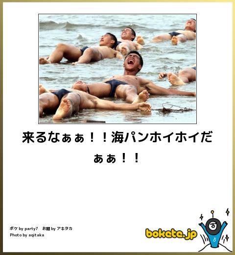 来るなぁぁ!!海パンホイホイだぁぁ!!