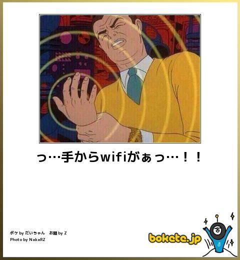 っ…手からwifiがぁっ…!!