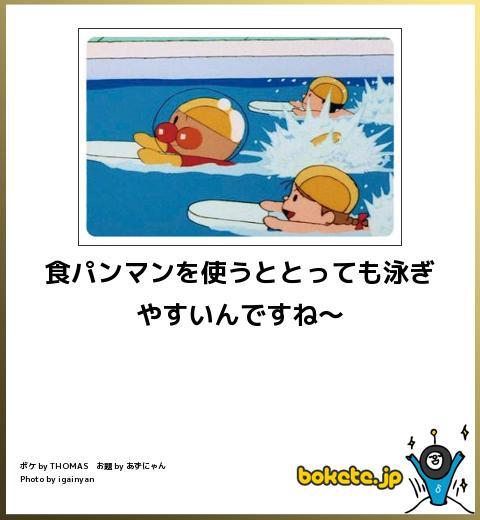 食パンマンを使うととっても泳ぎやすいんですね