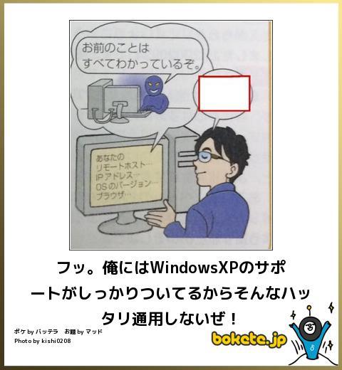 フッ。俺にはWindowsXPのサポートがしっかりついてるから