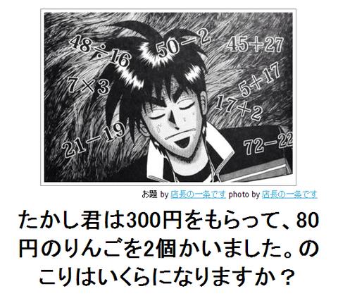 たかし君は300円をもらって、80円のりんごを2個かいました