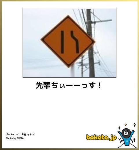 先輩ちぃーーっす!
