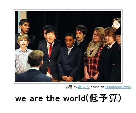we are the world(低予算)