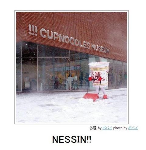 NESSIN!!