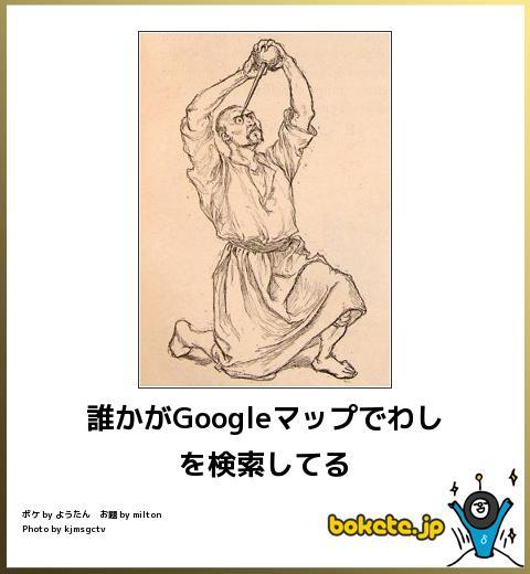 誰かがGoogleマップでわしを検索してる