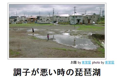 調子が悪い時の琵琶湖