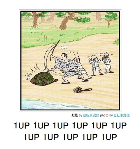 1UP 1UP 1UP 1UP 1UP 1UP