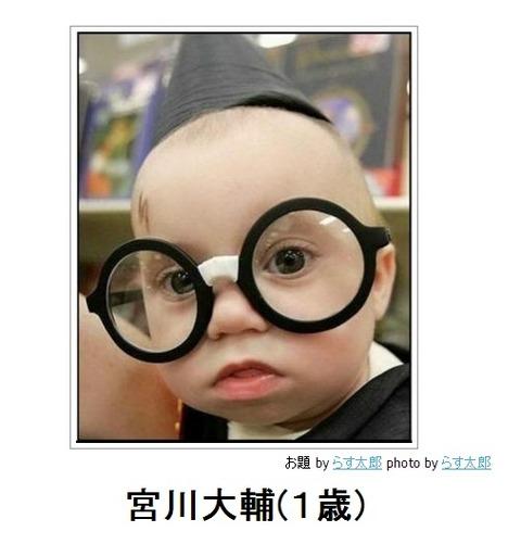 宮川大輔(1歳)