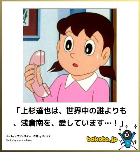 「上杉達也は、世界中の誰よりも、浅倉南を、愛しています…!」
