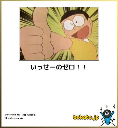 いっせーのゼロ!!