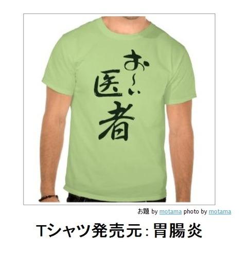 Tシャツ発売元:胃腸炎
