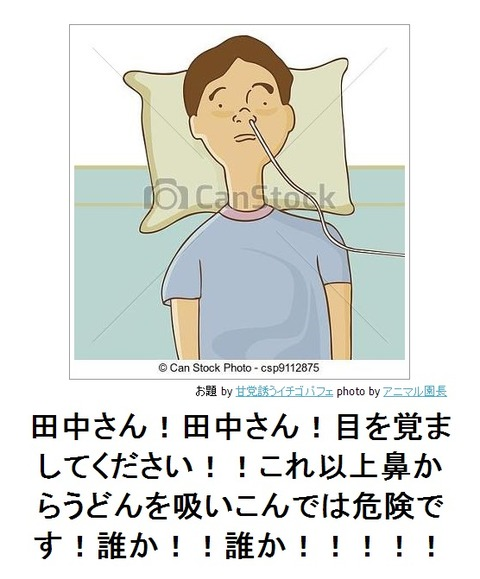 これ以上鼻からうどんを吸いこんでは危険です!