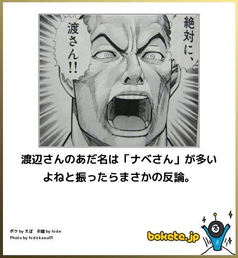 渡辺さんのあだ名は「ナベさん」が多いよねと振ったらまさかの反論。