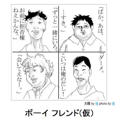 ボーイ フレンド(仮)