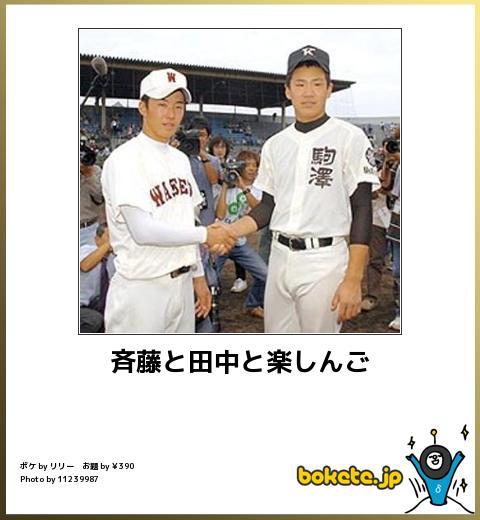 斉藤と田中と楽しんご