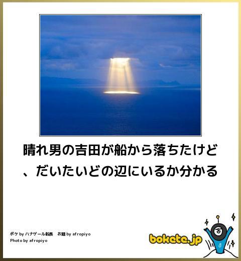 傑作ボケて晴れ男の吉田が船から落ちたけど、だいたいどの辺にいるか分かる