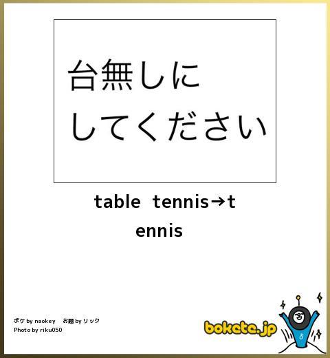 table  tennis→tennis