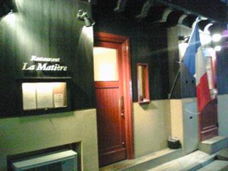 マティエール Restaurant La Matiere
