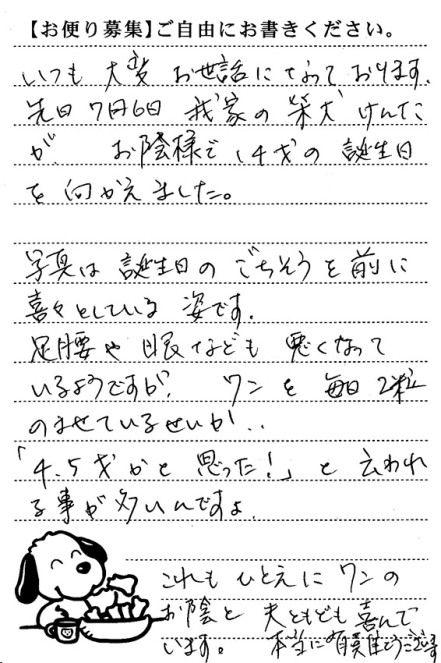http://livedoor.blogimg.jp/wanwankb2/imgs/c/a/ca1d6b05.jpg