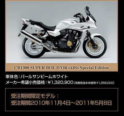 CB1300 SE