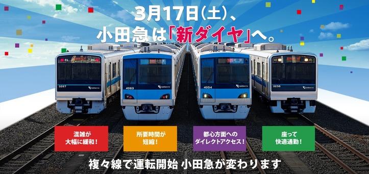 小田急ダイヤ改正20180317