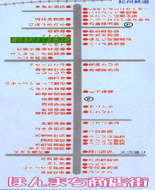 本町商店街地図