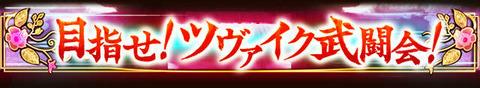 raid8_banner_2