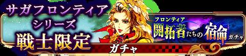 banner_saga_frontier_gacha