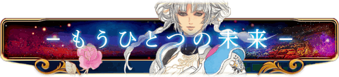 another_future_banner