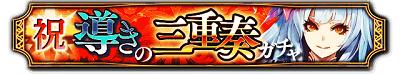 navi_gacha_banner