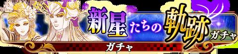 banner_box27_gacha