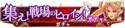 banner_point_gacha2