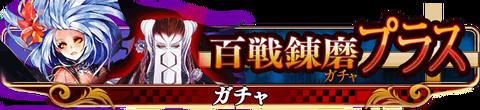 banner_overlap_gacha4