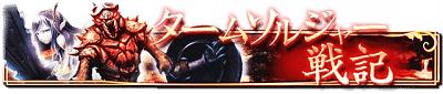 raid14_banner