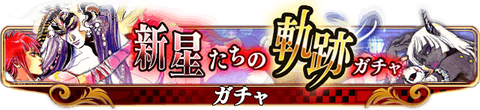 banner_box32_gacha1
