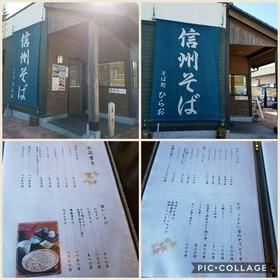 2017年2月 美ヶ原温泉旅行のランチとお土産編