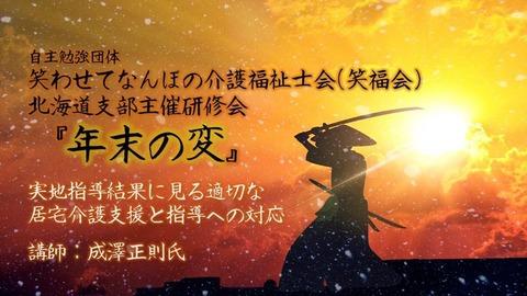 平成最後の北海道「年末の変」