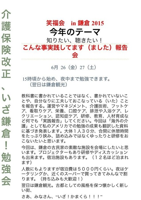 笑福会 in 鎌倉