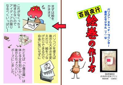 絵巻の作り方-00-333
