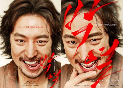 【映画】 朝鮮人六千人を殺した関東大虐殺を隠蔽しようとする日帝と戦った青年の実話描いた映画『パク・ヨル』のポスター公開