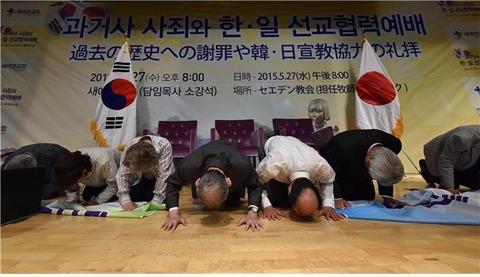 【韓国】 日本キリスト教の指導者ら、訪韓して日帝侵略蛮行を土下座謝罪する