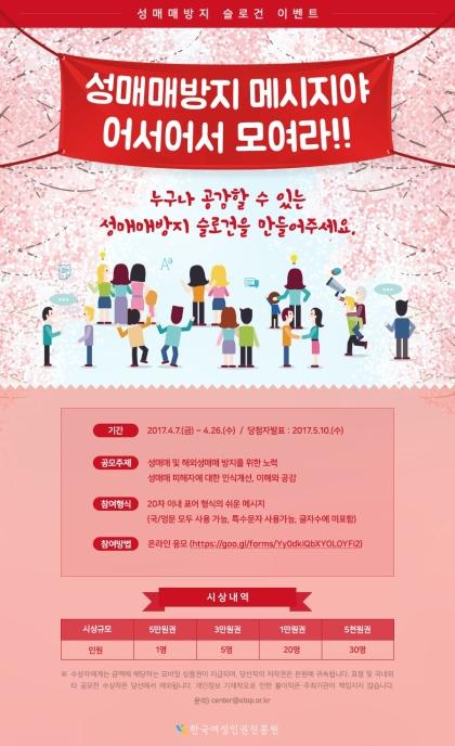 【韓国】『2017性売買防止スローガン』公募=韓国女性人権振興院