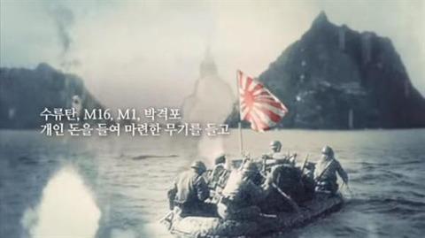 韓国公共放送 旭日旗と竹島を合成し「日本軍侵攻」を捏造