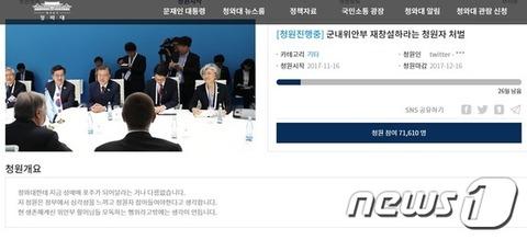 【韓国】青瓦台ホームページに「軍内慰安婦の再創設」を求める請願が掲載され大騒ぎ。請願者を処罰する請願に7万人が参加